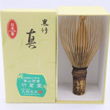 Load image into Gallery viewer, Black bamboo whisk [Chikumeidou]真 黒竹 SHIN KUROTAKE - MATCHA STAND MARUNI