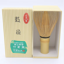 Load image into Gallery viewer, White bamboo whisk [Chikumeidou]数穂 KAZUHO - MATCHA STAND MARUNI