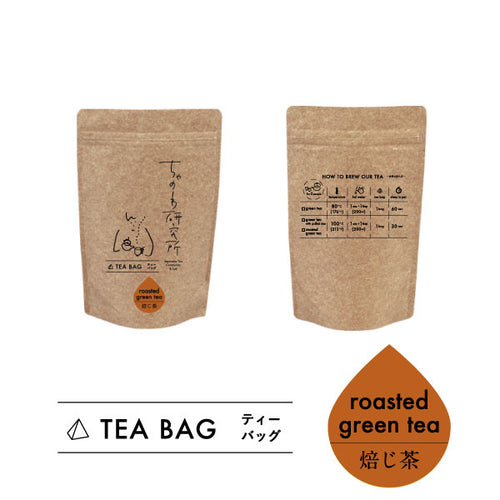 Roasted green tea TEA BAG ほうじ茶 ティーバッグ 5g×15 lab.