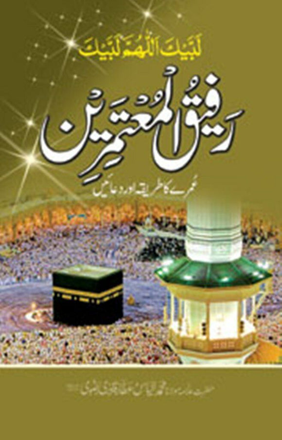Rafiq ul Motamireen URDU Simple method Umrah guide Dawateislami SMALL How to do