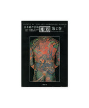 Load image into Gallery viewer, HORIYOSHI - 