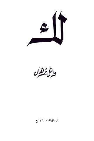 I (Arabic Version)