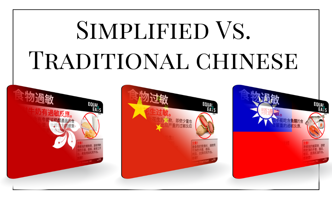Traditional Chinese Versus Simplified Chinese