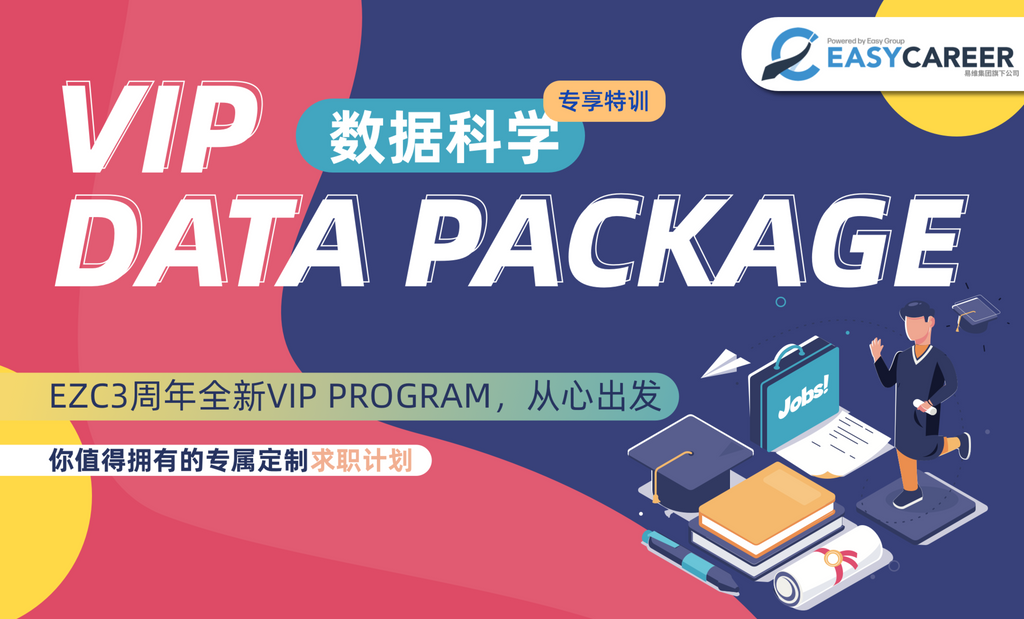 VIP | 就业套餐 Data Package Phase 1