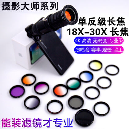18-30 times mobile phone universal telephoto zoom lens single tube photo telescope HD concert will look at the lens