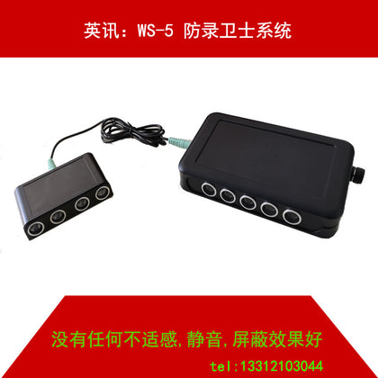 Yingxun Recording Shield System ws-5 Anti-recording Guardian No discomfort, new products listed