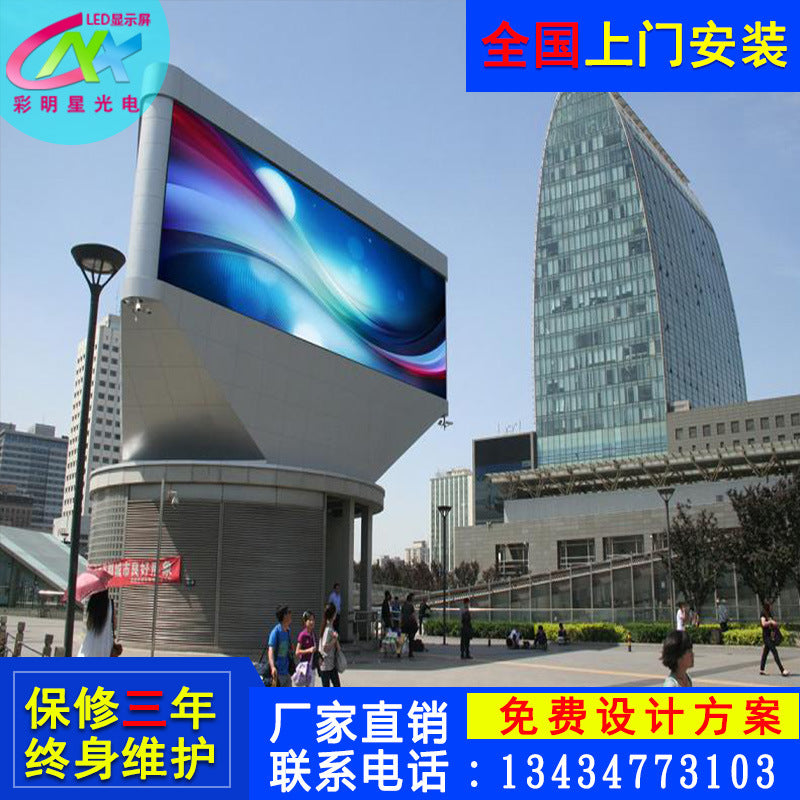 P8 outdoor full color LED display with back door waterproof box simple box unit board LED full color unit board
