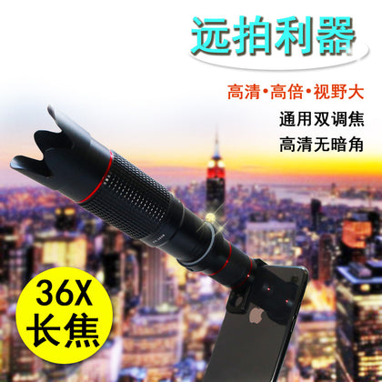 HD 36 times mobile phone telephoto lens for Apple Android mobile phone universal travel photography 36X telescope head