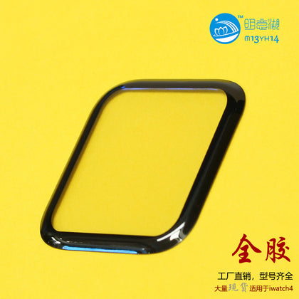 Suitable for Apple iwatch4 Watch tempered glass film Apple Watch tempered film Apple Watch film