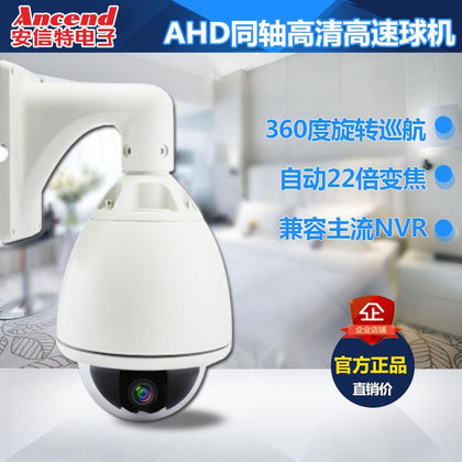 2 million coaxial analog high-speed high-speed ball automatic cruise 360-degree rotation surveillance camera
