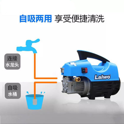 Laiwo household car washing machine 220v high voltage induction motor portable self-priming car wash automatic car wash pump cleaning machine
