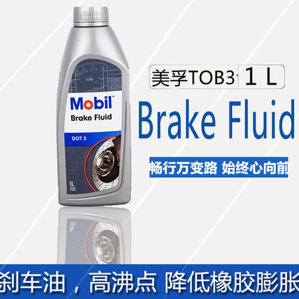 Meifu brake oil DOT3 sedan universal brake oil Brake fluid brake fluid 1L FCL from batch