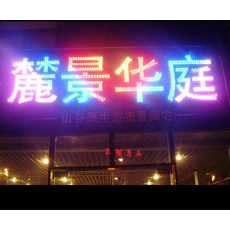 Changzhou luminous word punching word LED exposed lamp bead dot matrix word making billboard signboard wall word shop trick