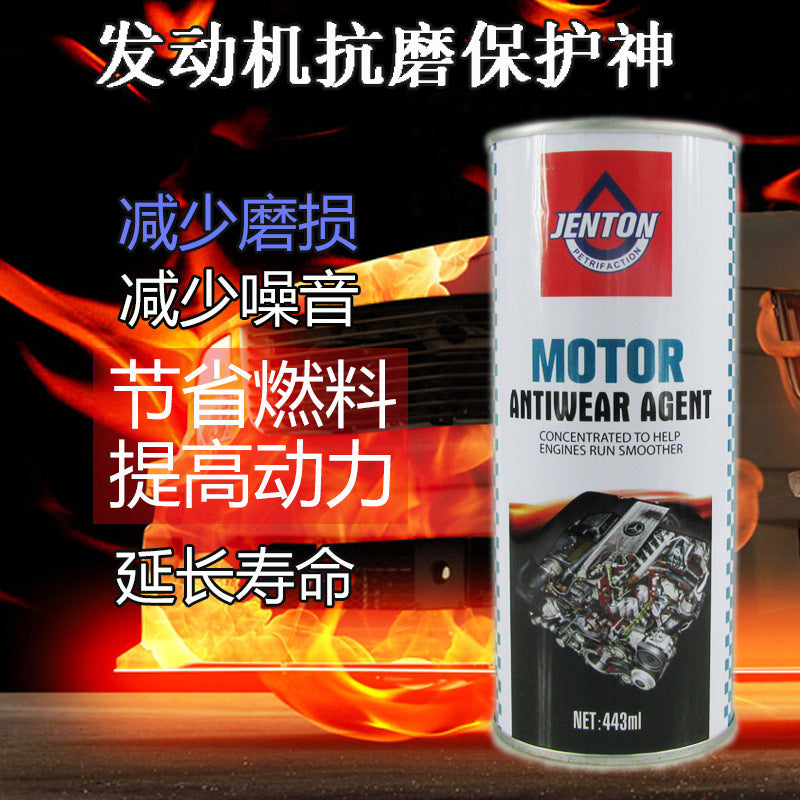 Minefield engine anti-wear protection agent gasoline diesel motorcycle ship general machine oil additive wholesale