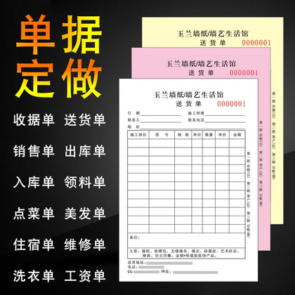 Customized receipts made to order two triple three single delivery sales list, single-printed documents, outbound system