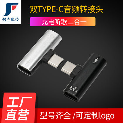 Audio adapter T-type double TYPE-C charging listening song combo phone flat adapter