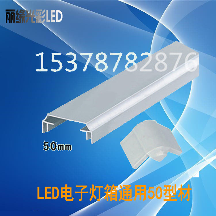 LED electronic light box profile corner light box frame joint universal 50 profile corner flashing light box plug