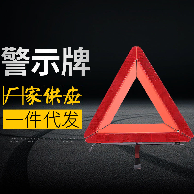 Off-the-shelf car triangle warning sign tripod warning frame temporary fault vehicle parking reflective sign