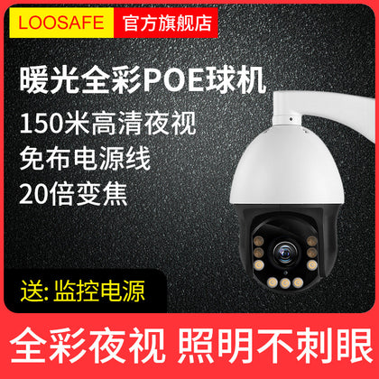 Longshi An H.265X warm light night vision full color 2 million zoom network high speed dome 360 degree outdoor monitor