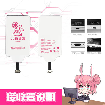 Yuan rabbit plan mobile phone universal wireless receiver for Apple millet Huawei OPPO wireless charging patch