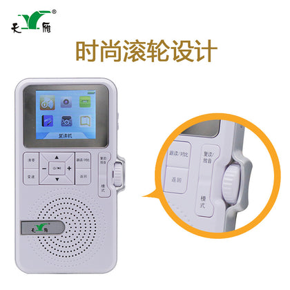 Tianyan TY-32 color screen repeater recorder primary and secondary school English learning machine portable lithium battery charging