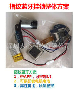 Fingerprint padlock scheme fingerprint Bluetooth padlock fingerprint Bluetooth U-lock scheme PCBA luggage lock scheme PCBA