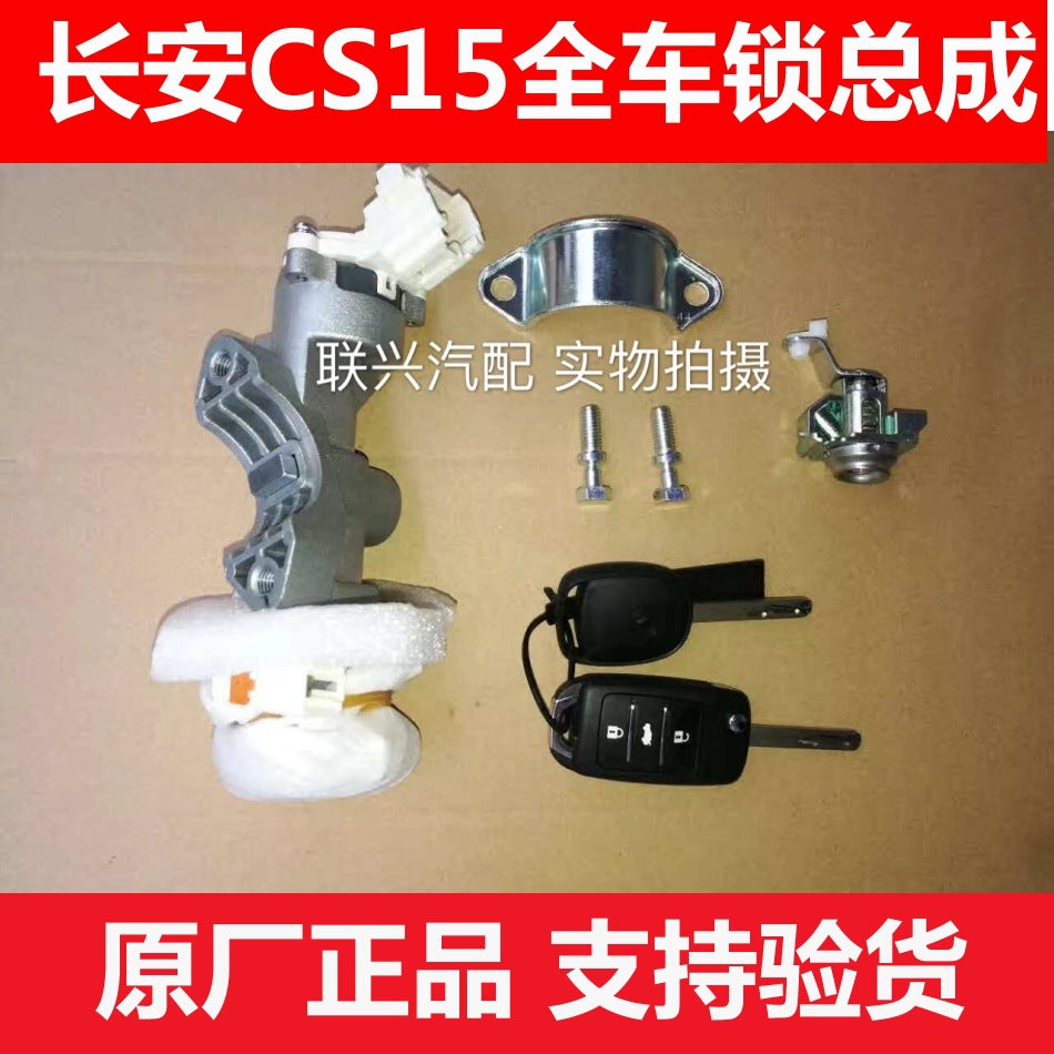 Changan CS15 full car lock core ignition switch assembly CS15 front door lock core CS15 lock core