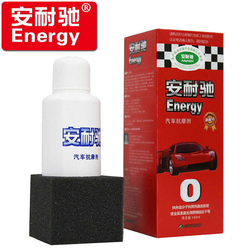 Angichi automobile oil additive engine anti-wear agent protective agent repair agent oil oil to relieve burning oil