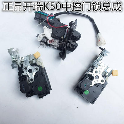 Kairui K50/K60 front door lock block Middle door lock block remote control lock Electric lock back door Kai wing V3 central control lock