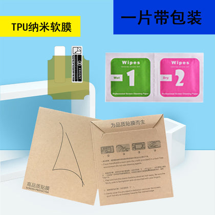 TPU nano soft film(1 piece)