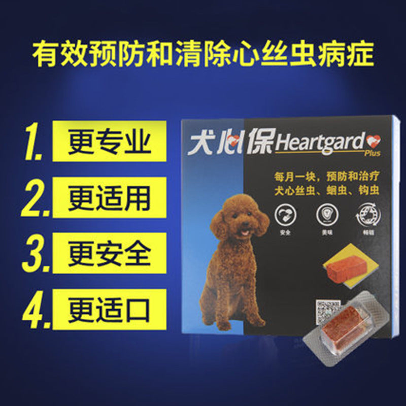 Canine heart protection small dog puppies deworming drugs Teddy dog body insects tablets pet heart silkworms Fulain dog