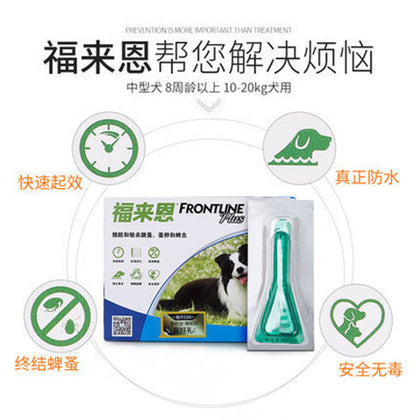 Fulain drops medium-sized dog pets go to the scorpion in addition to mites, flea dogs, dogs, in vitro deworming drugs, Flint