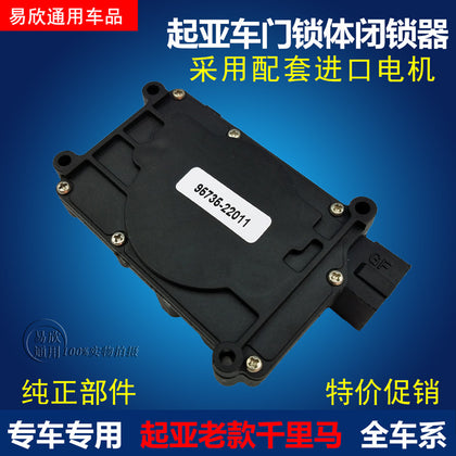 The factory Kia Maxima central control lock lock front and rear left and right door lock motor lock block motor