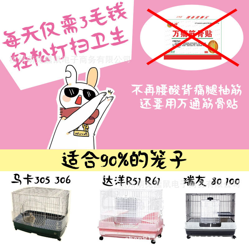 Disposable film lazy artifact cleaning 100 sheets of special rabbit cage guinea pig chinchillas