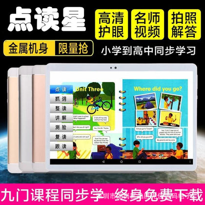 Authentic reading star 12 inch tablet learning machine eight nuclear children's tablet student tablet