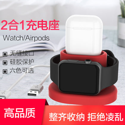 Suitable for Apple Watch Apple Bluetooth Headset 2 in 1 Silicone Stand iWatch AirPods Charging Dock