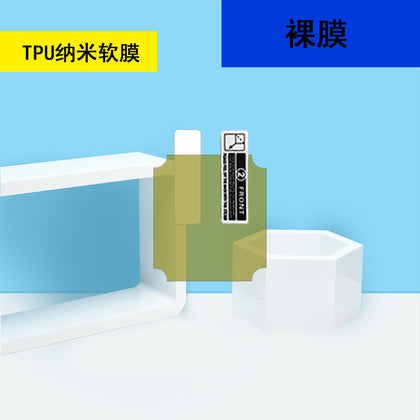 TPU nano soft film(Bare film)