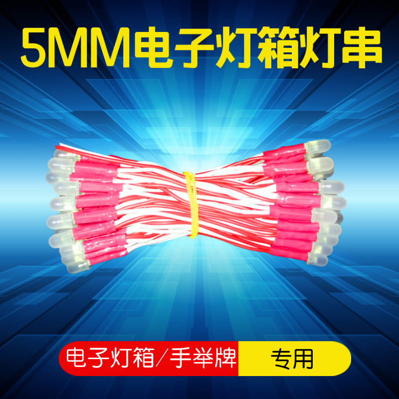 5mm electronic light box special light string, concert hand-lifting special light string