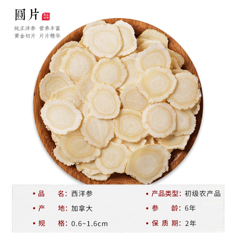 Canada imported American ginseng tablets large pieces of soft ginseng sliced slices containing manufacturers OEM OEM custom