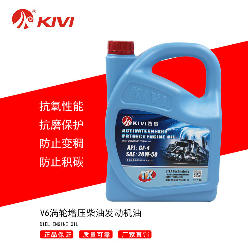 Factory direct turbocharged diesel engine truck long-distance vehicle lubricant CF-4 20W50 firewood