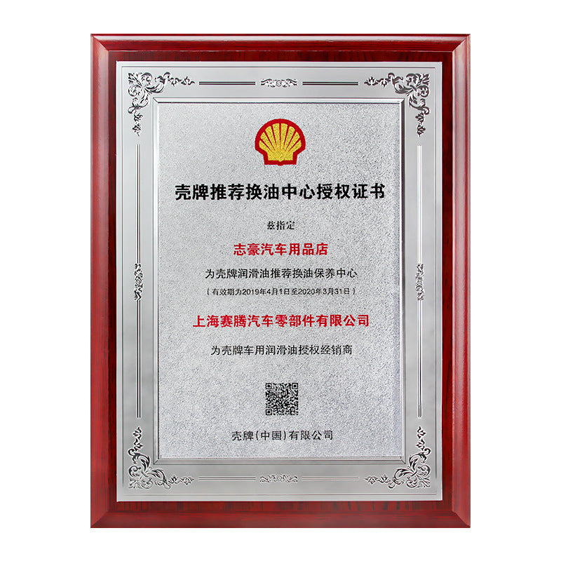 Shell oil genuine red Helix HX3 SL 15W-40 4L red shell car engine lubricant