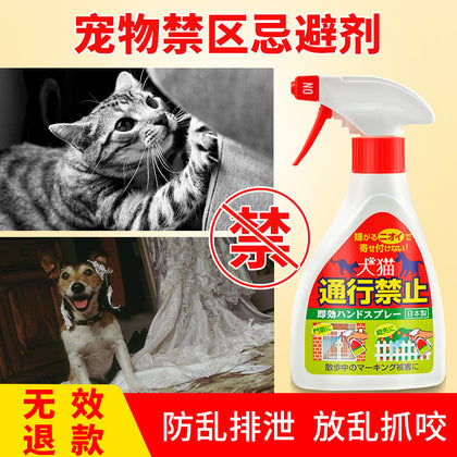 Japanese pet anti-dog urine spray drive cat drive dog artifact catch dog bite imported restricted area tires prevent dog mess