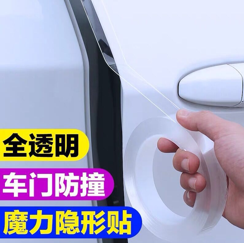 Door anti-collision strip invisible transparent universal door opening scratch-proof 蹭 protection body film adhesive car anti-scratch