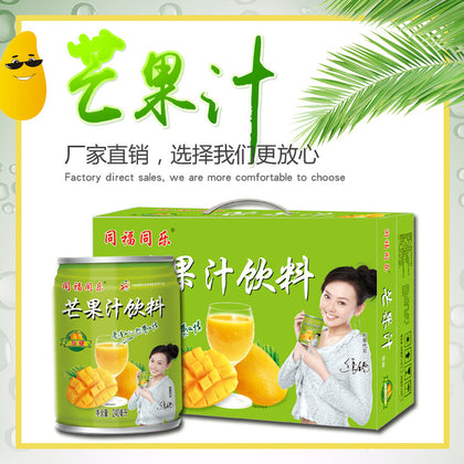 Tongfu Tongle manufacturers processing custom wholesale summer fruit and vegetable juice 240ML*16 canned whole box of mango juice drink
