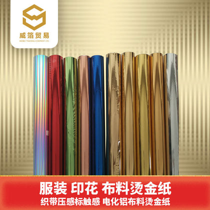 Apparel Printing Cloth gilding paper Ribbon pressure sensitive touch sensation Electro-aluminum fabric gilding paper