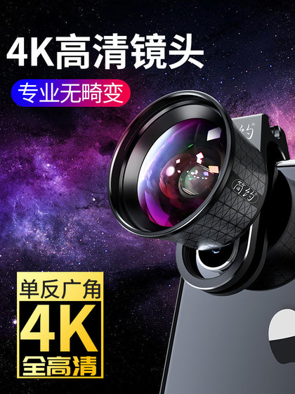 Simple K4 mobile phone lens wide angle macro fisheye shooting vibrating artifact professional suit external HD