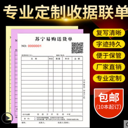 Delivery order custom single order receipts custom sales list two three out of the warehouse order custom sales list production, etc.