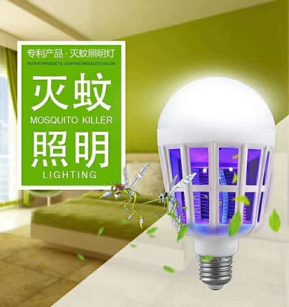 New anti-mosquito lamp second generation upgrade version LED bulb lighting anti-mosquito dual-use household mosquito killer