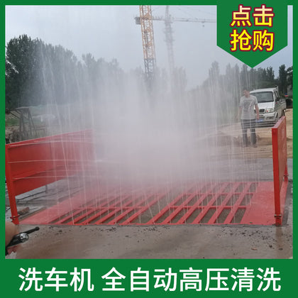 Construction site car washing machine Flat-type engineering vehicle automatic car washing machine custom factory direct sales