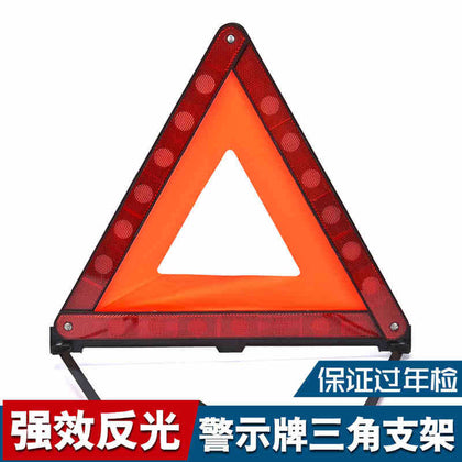 Car tripod warning sign dangerous reflective tripod warning sign safety stop sign national standard annual inspection must pass